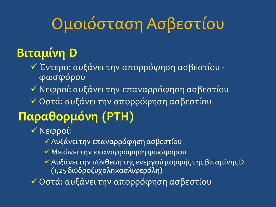 Ομοιόσταση Ασβεστίου Βιταμίνη D Παραθορμόνη (PTH)