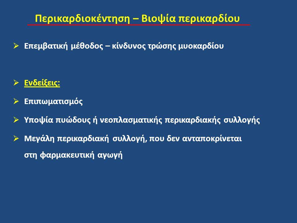 Περικαρδιοκέντηση – Βιοψία περικαρδίου