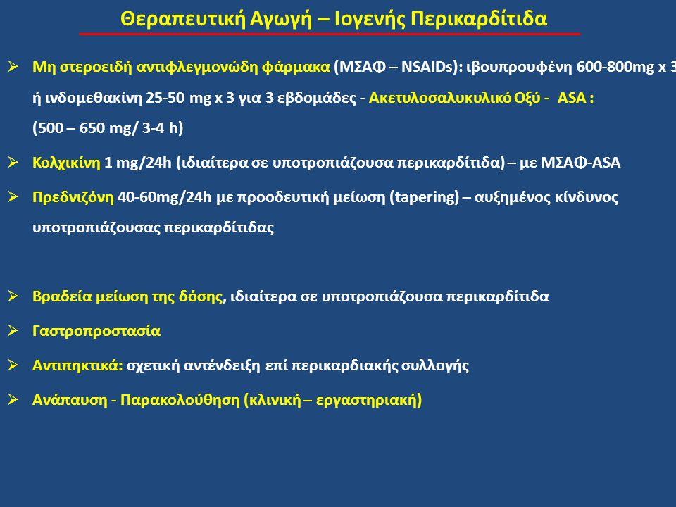 Θεραπευτική Αγωγή – Ιογενής Περικαρδίτιδα