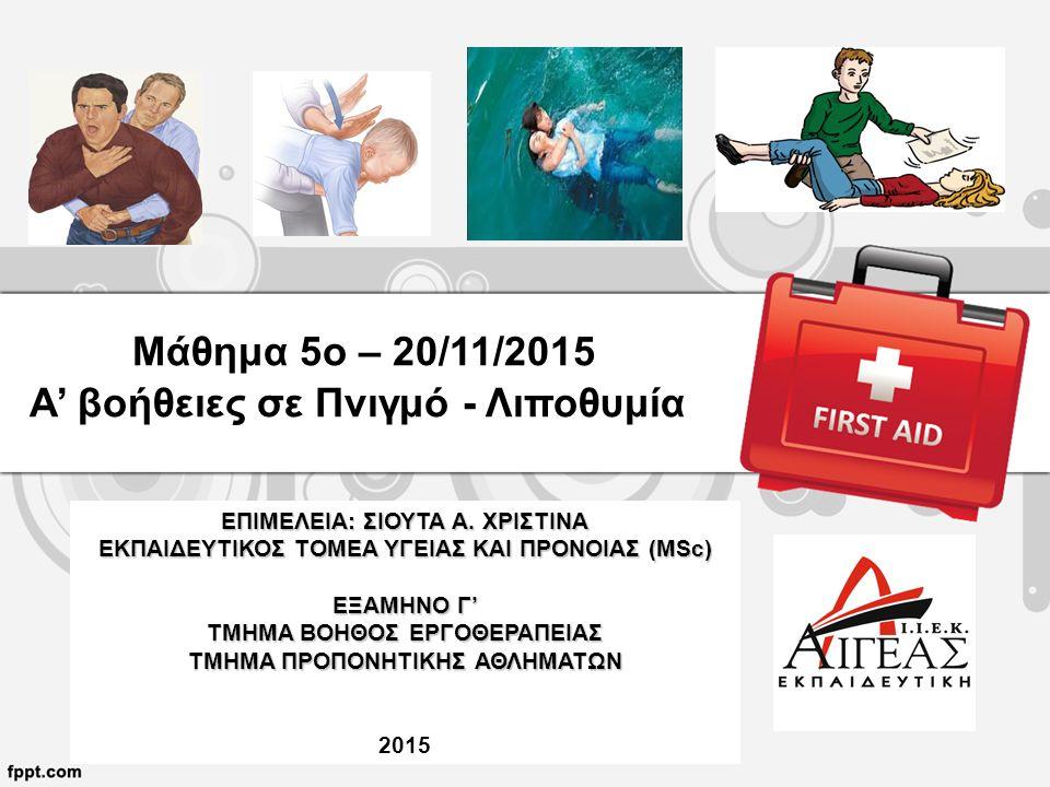 Μάθημα 5ο – 20/11/2015 Α' βοήθειες σε Πνιγμό - Λιποθυμία