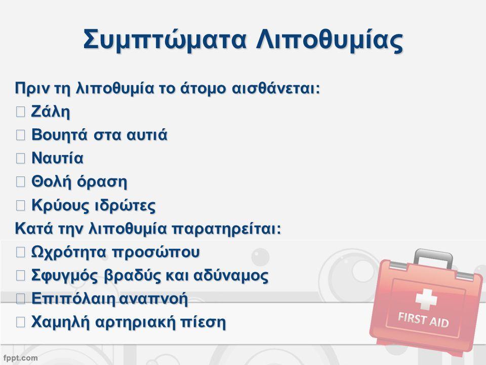Συμπτώματα Λιποθυμίας