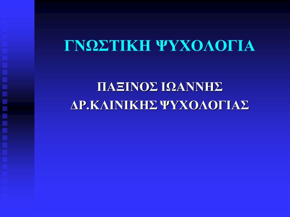 ΠΑΞΙΝΟΣ ΙΩΑΝΝΗΣ ΔΡ.ΚΛΙΝΙΚΗΣ ΨΥΧΟΛΟΓΙΑΣ