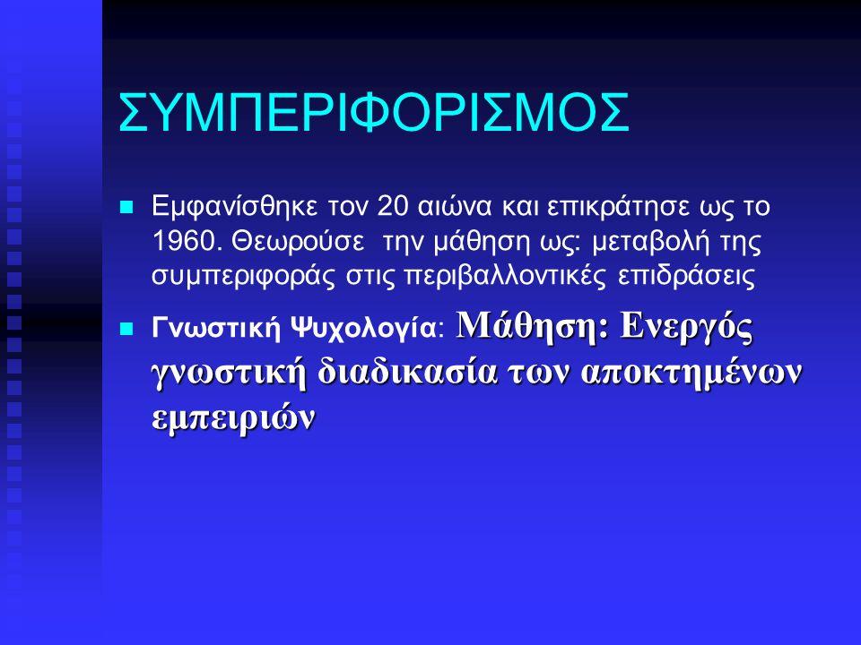 ΣΥΜΠΕΡΙΦΟΡΙΣΜΟΣ