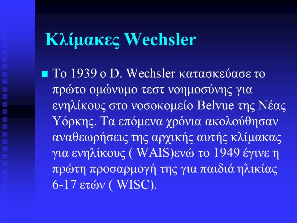 Κλίμακες Wechsler