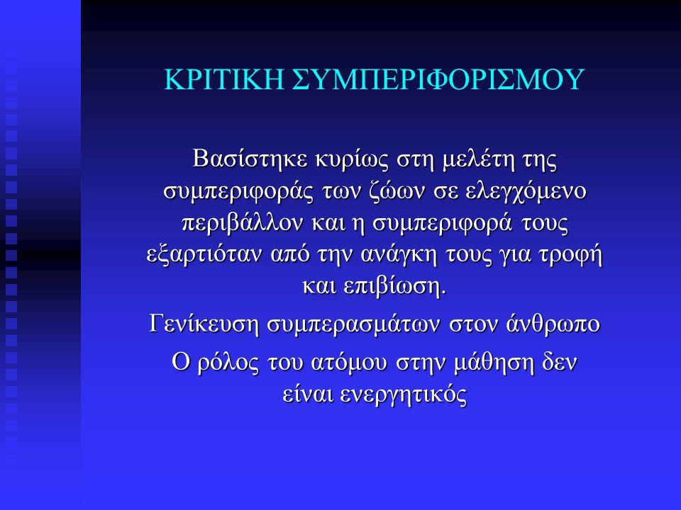 ΚΡΙΤΙΚΗ ΣΥΜΠΕΡΙΦΟΡΙΣΜΟΥ