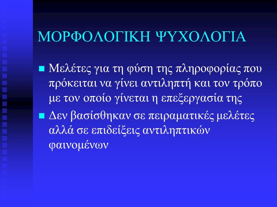 ΜΟΡΦΟΛΟΓΙΚΗ ΨΥΧΟΛΟΓΙΑ