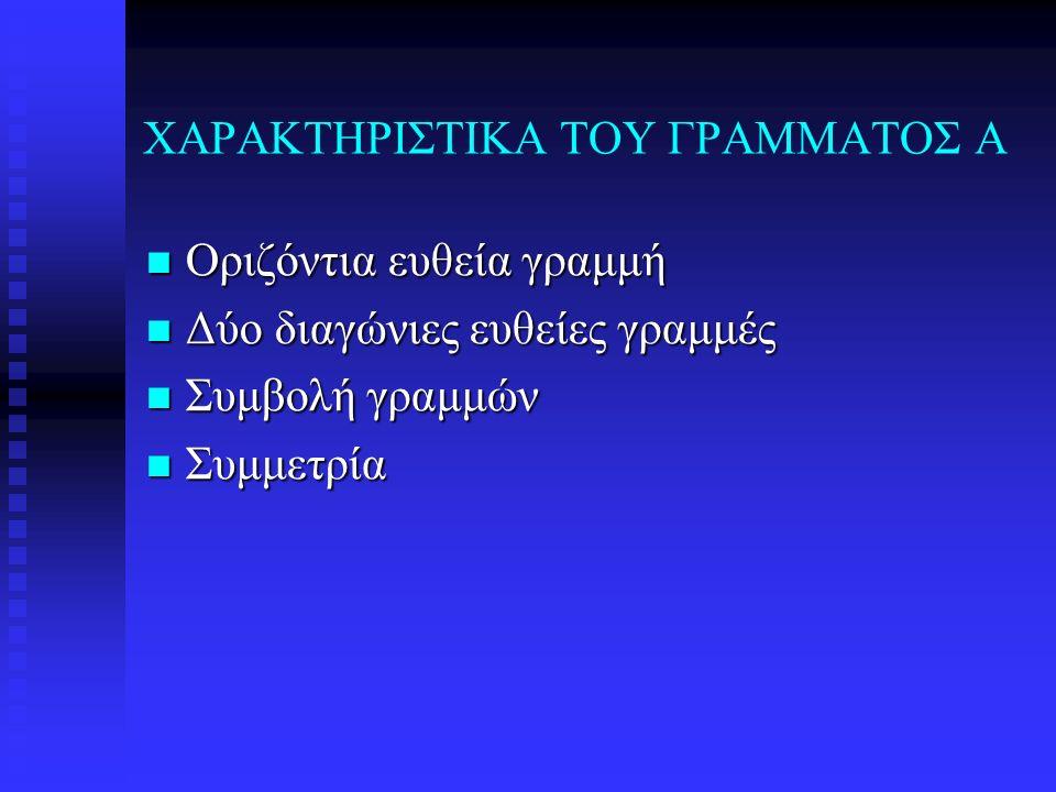 ΧΑΡΑΚΤΗΡΙΣΤΙΚΑ ΤΟΥ ΓΡΑΜΜΑΤΟΣ Α