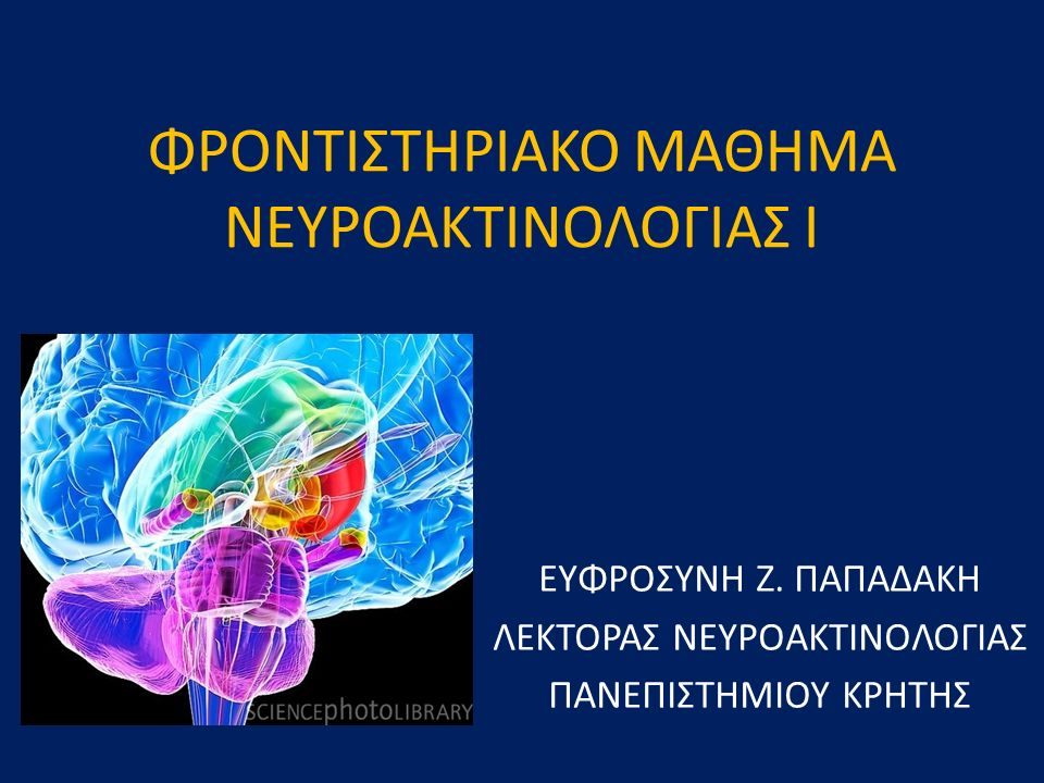 ΦΡΟΝΤΙΣΤΗΡΙΑΚΟ ΜΑΘΗΜΑ ΝΕΥΡΟΑΚΤΙΝΟΛΟΓΙΑΣ Ι