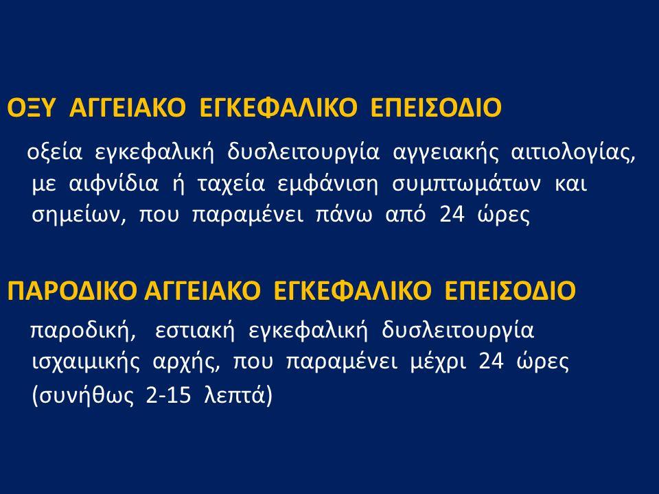 ΟΞΥ ΑΓΓΕΙΑΚΟ ΕΓΚΕΦΑΛΙΚΟ ΕΠΕΙΣΟΔΙΟ