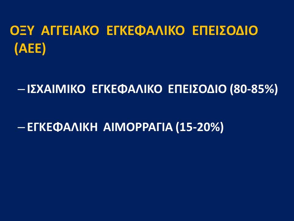 ΟΞΥ ΑΓΓΕΙΑΚΟ ΕΓΚΕΦΑΛΙΚΟ ΕΠΕΙΣΟΔΙΟ (ΑΕΕ)