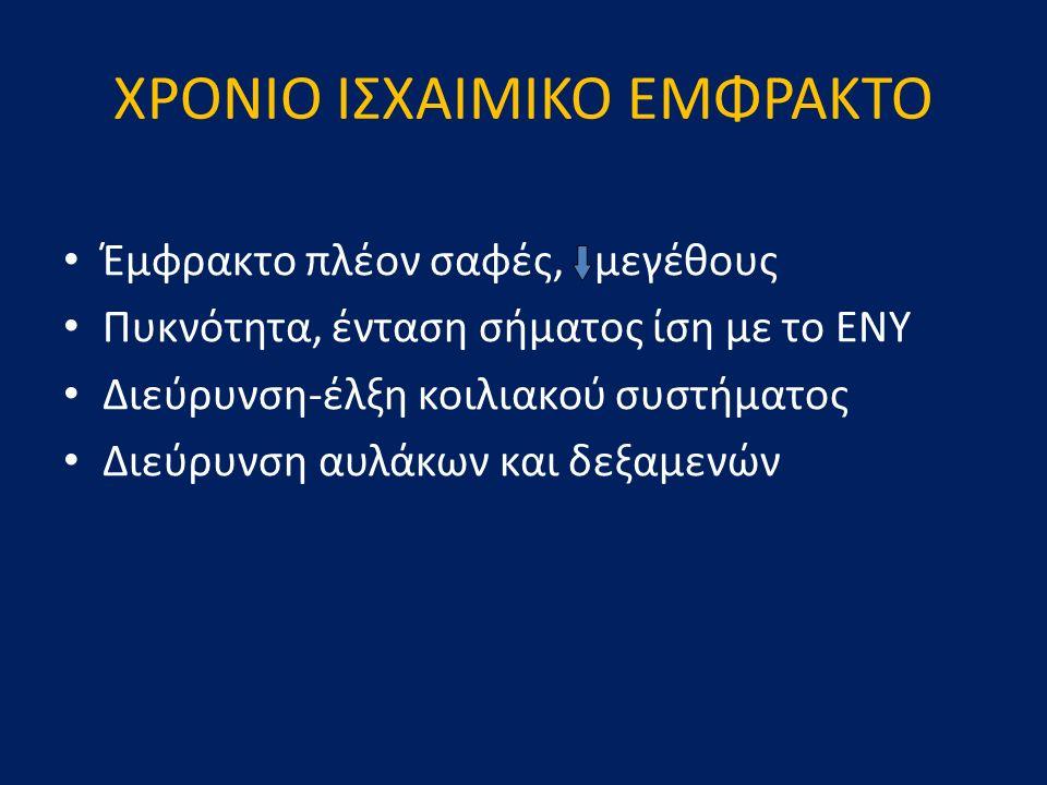 ΧΡΟΝΙΟ ΙΣΧΑΙΜΙΚΟ ΕΜΦΡΑΚΤΟ