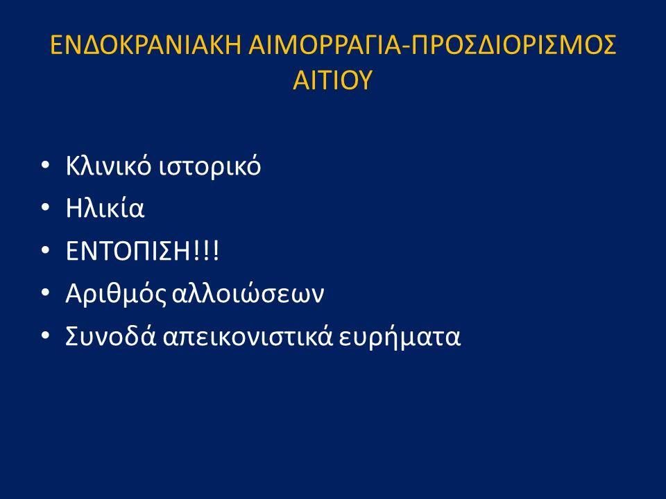 ΕΝΔΟΚΡΑΝΙΑΚΗ ΑΙΜΟΡΡΑΓΙΑ-ΠΡΟΣΔΙΟΡΙΣΜΟΣ ΑΙΤΙΟΥ