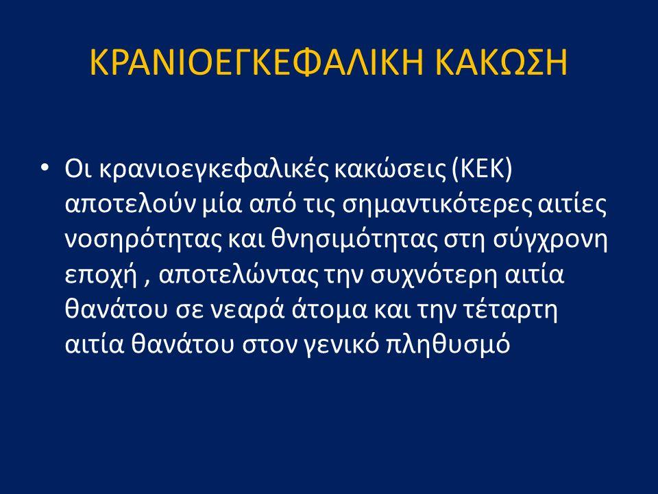 ΚΡΑΝΙΟΕΓΚΕΦΑΛΙΚΗ ΚΑΚΩΣΗ