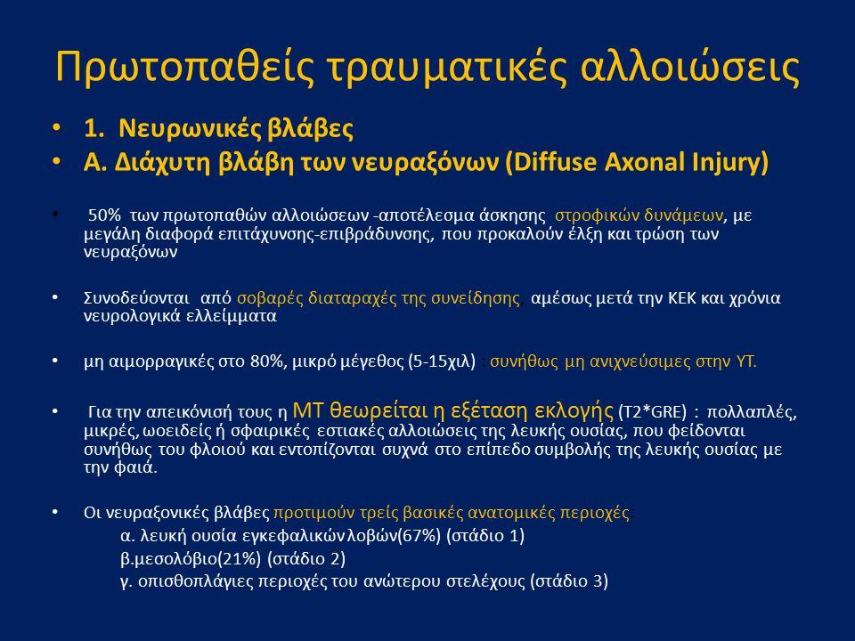 Πρωτοπαθείς τραυματικές αλλοιώσεις