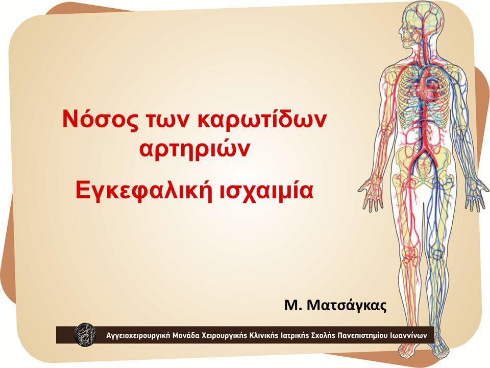 Νόσος των καρωτίδων αρτηριών Εγκεφαλική ισχαιμία