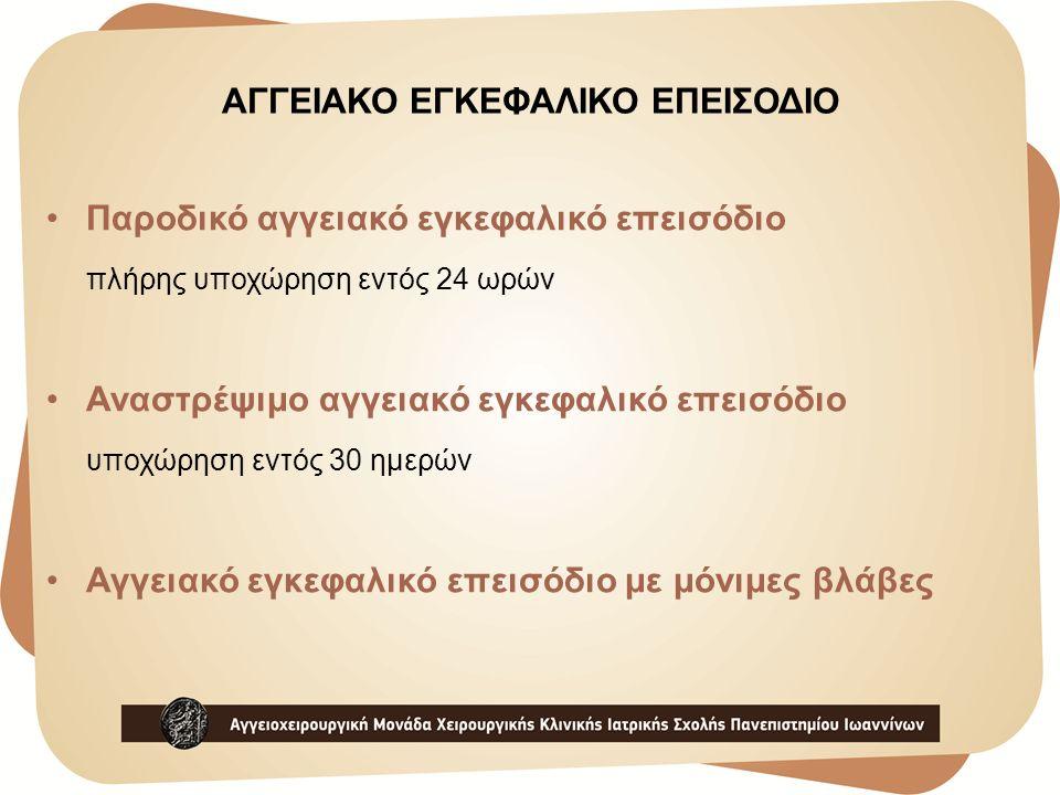 ΑΓΓΕΙΑΚΟ ΕΓΚΕΦΑΛΙΚΟ ΕΠΕΙΣΟΔΙΟ