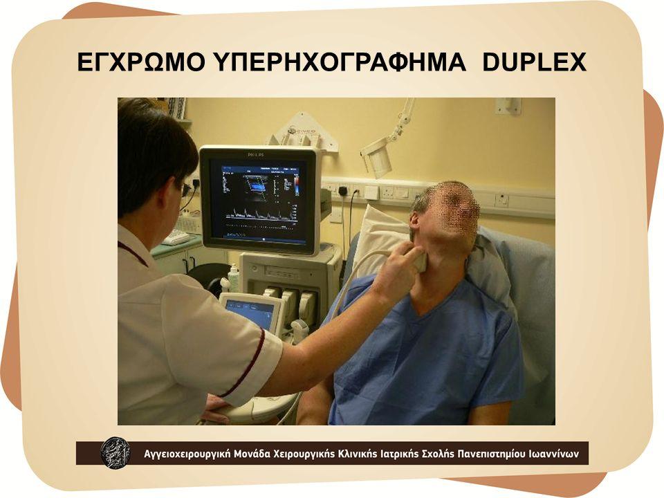 ΕΓΧΡΩΜΟ ΥΠΕΡΗΧΟΓΡΑΦΗΜΑ DUPLEX