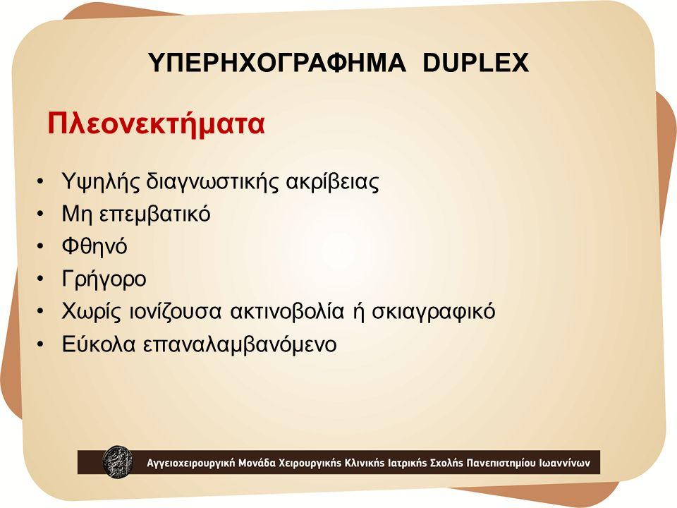 ΥΠΕΡΗΧΟΓΡΑΦΗΜΑ DUPLEX