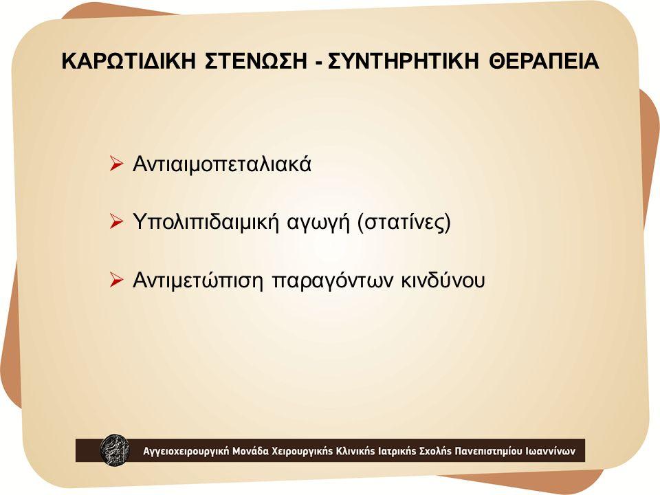 ΚΑΡΩΤΙΔΙΚΗ ΣΤΕΝΩΣΗ - ΣΥΝΤΗΡΗΤΙΚΗ ΘΕΡΑΠΕΙΑ