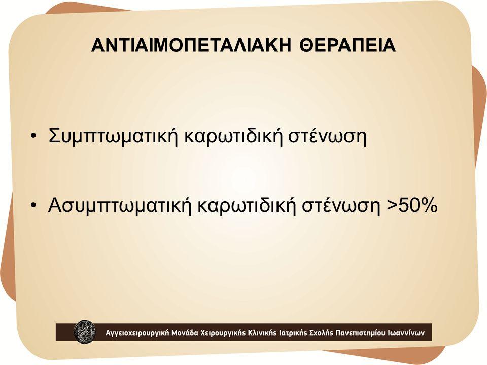 ΑΝΤΙΑΙΜΟΠΕΤΑΛΙΑΚΗ ΘΕΡΑΠΕΙΑ