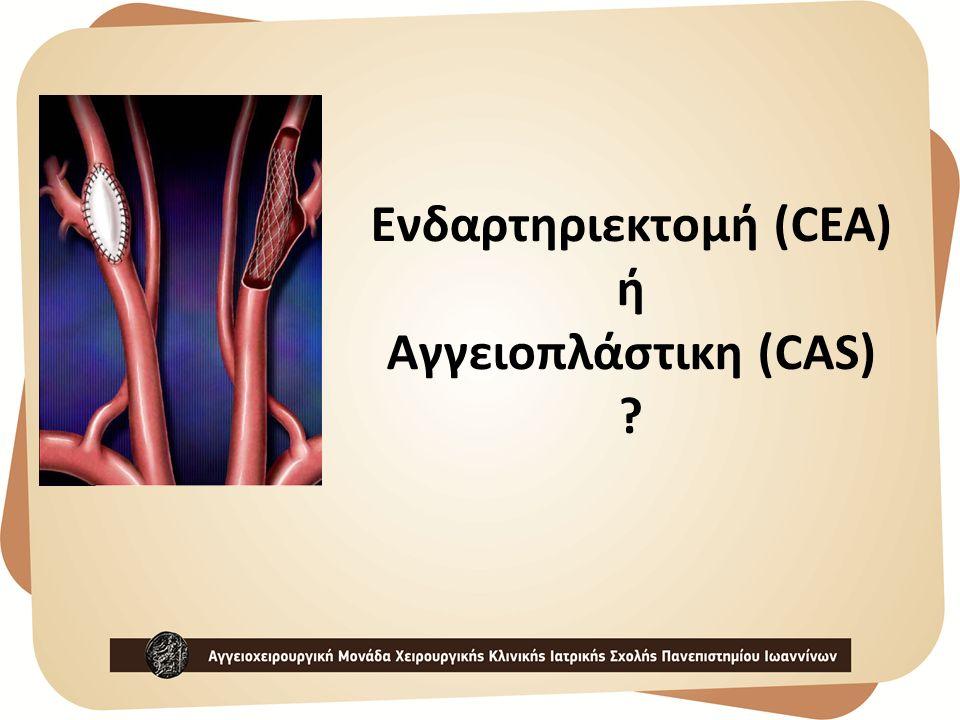 Ενδαρτηριεκτομή (CEA)