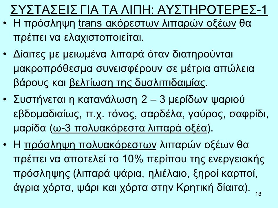 ΣΥΣΤΑΣΕΙΣ ΓΙΑ ΤΑ ΛΙΠΗ: ΑΥΣΤΗΡΟΤΕΡΕΣ-1