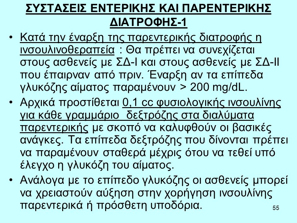 ΣΥΣΤΑΣΕΙΣ ΕΝΤΕΡΙΚΗΣ ΚΑΙ ΠΑΡΕΝΤΕΡΙΚΗΣ ΔΙΑΤΡΟΦΗΣ-1