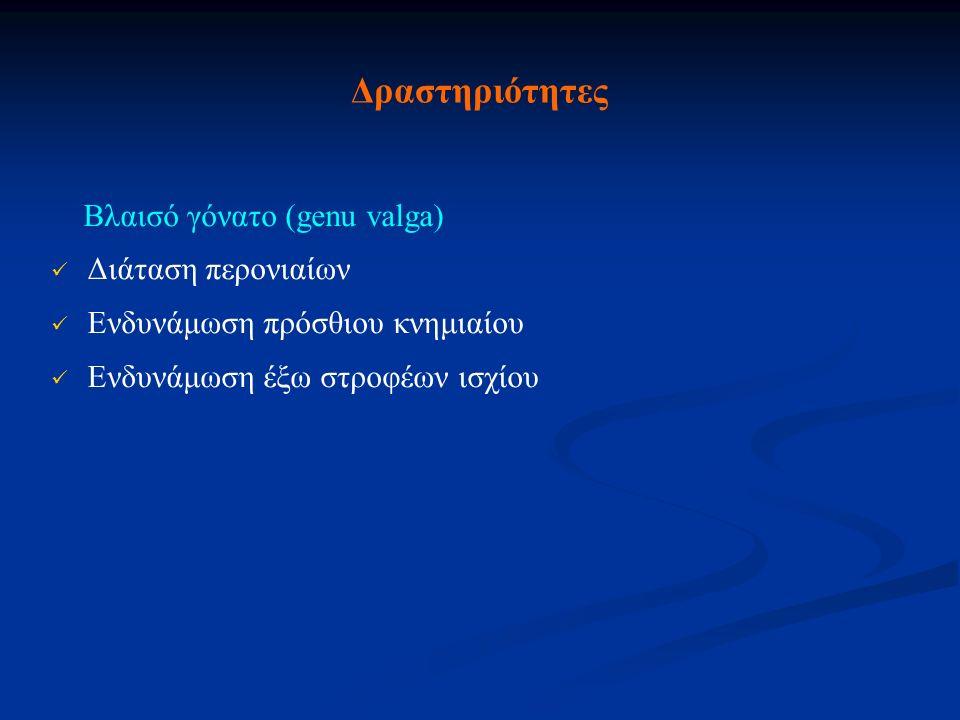 Δραστηριότητες Βλαισό γόνατο (genu valga) Διάταση περονιαίων