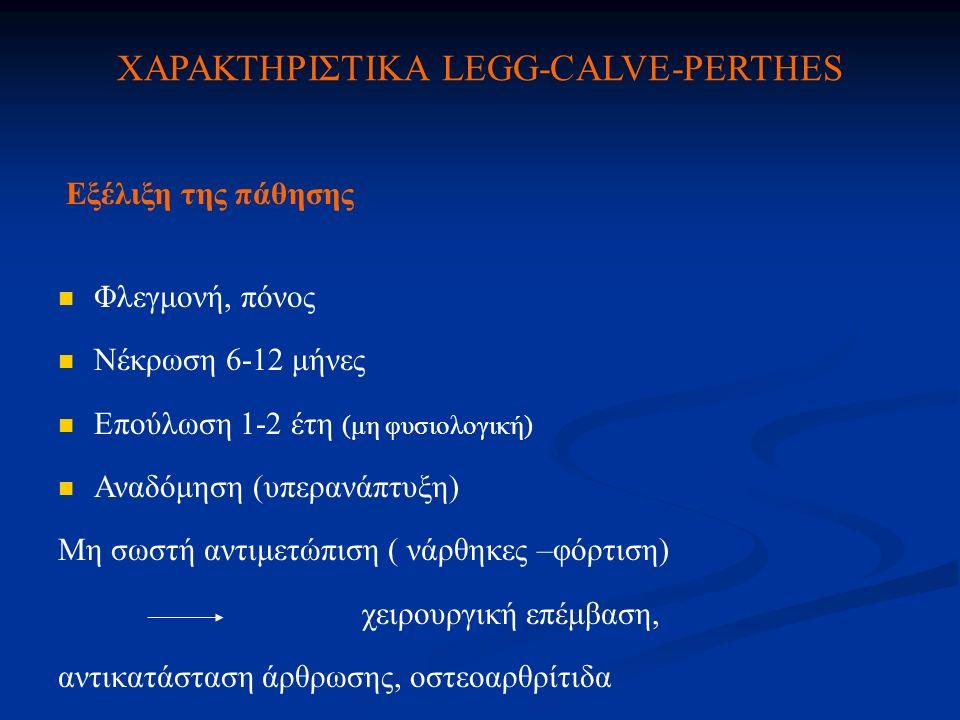 ΧΑΡΑΚΤΗΡΙΣΤΙΚΑ LEGG-CALVE-PERTHES
