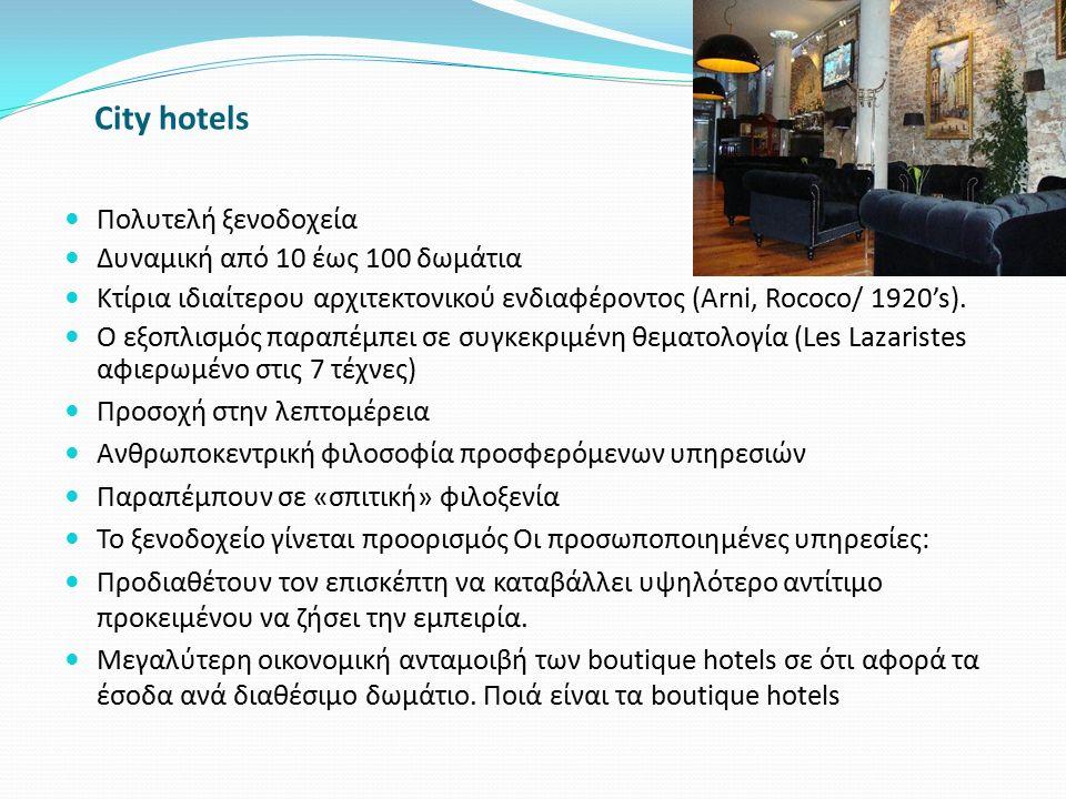 City hotels Πολυτελή ξενοδοχεία Δυναμική από 10 έως 100 δωμάτια