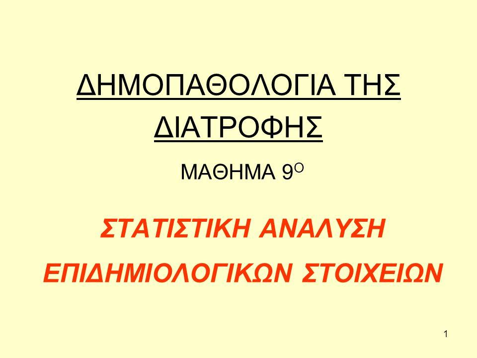 ΔΗΜΟΠΑΘΟΛΟΓΙΑ ΤΗΣ ΔΙΑΤΡΟΦΗΣ