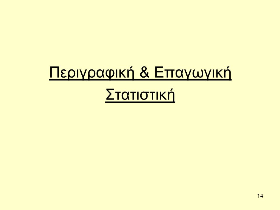 Περιγραφική & Επαγωγική Στατιστική