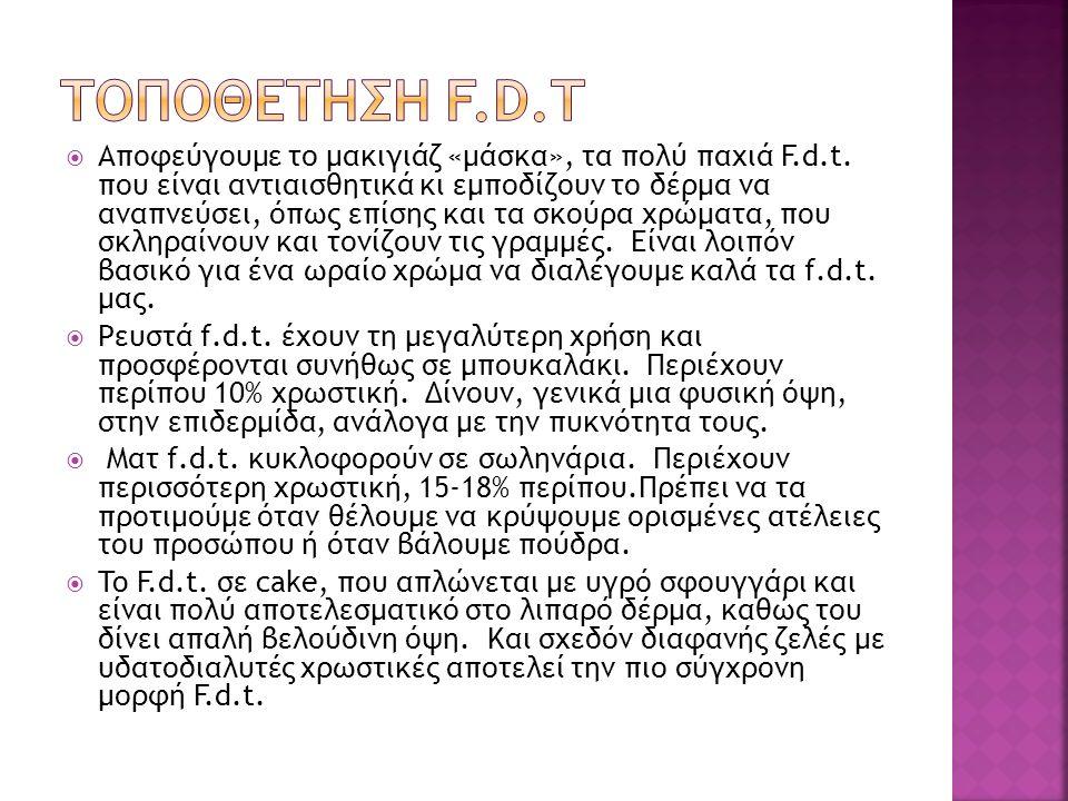 ΤΟΠΟΘΕΤΗΣΗ F.D.T