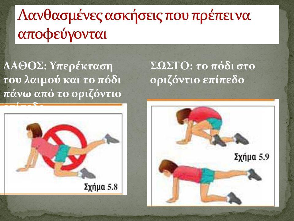 Λανθασμένες ασκήσεις που πρέπει να αποφεύγονται
