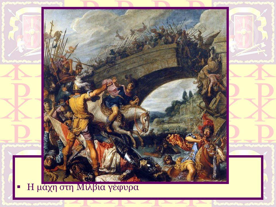 Μέγας Κωνσταντίνος Η μάχη στη Μίλβια γέφυρα