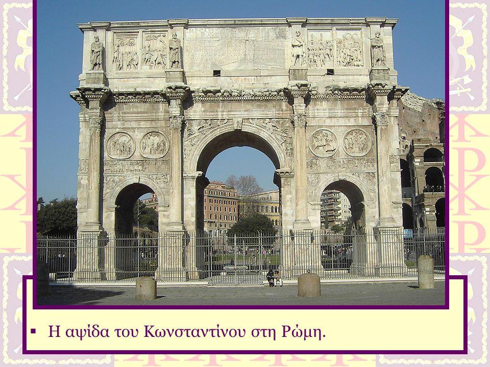 Μέγας Κωνσταντίνος Η αψίδα του Κωνσταντίνου στη Ρώμη.