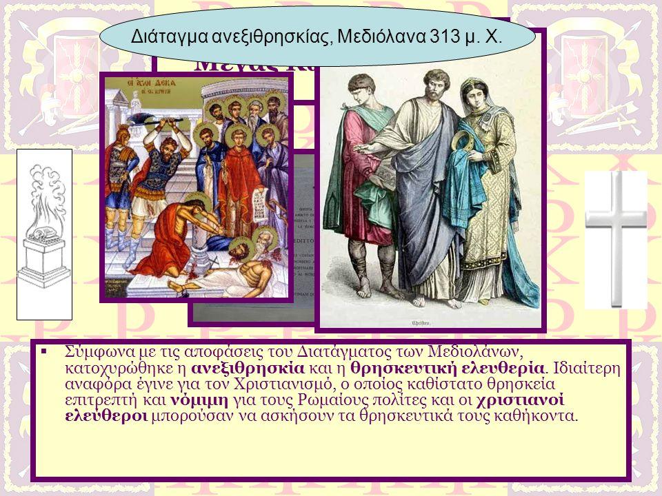 Διάταγμα ανεξιθρησκίας, Μεδιόλανα 313 μ. Χ.