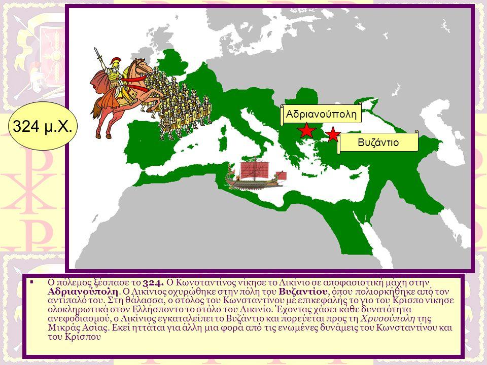 Μέγας Κωνσταντίνος 324 μ.Χ. Αδριανούπολη Βυζάντιο