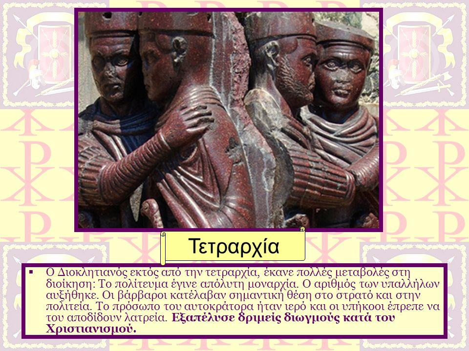 Τετραρχία Μέγας Κωνσταντίνος