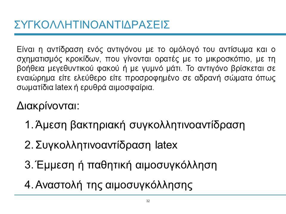 ΣΥΓΚΟΛΛΗΤΙΝΟΑΝΤΙΔΡΑΣΕΙΣ
