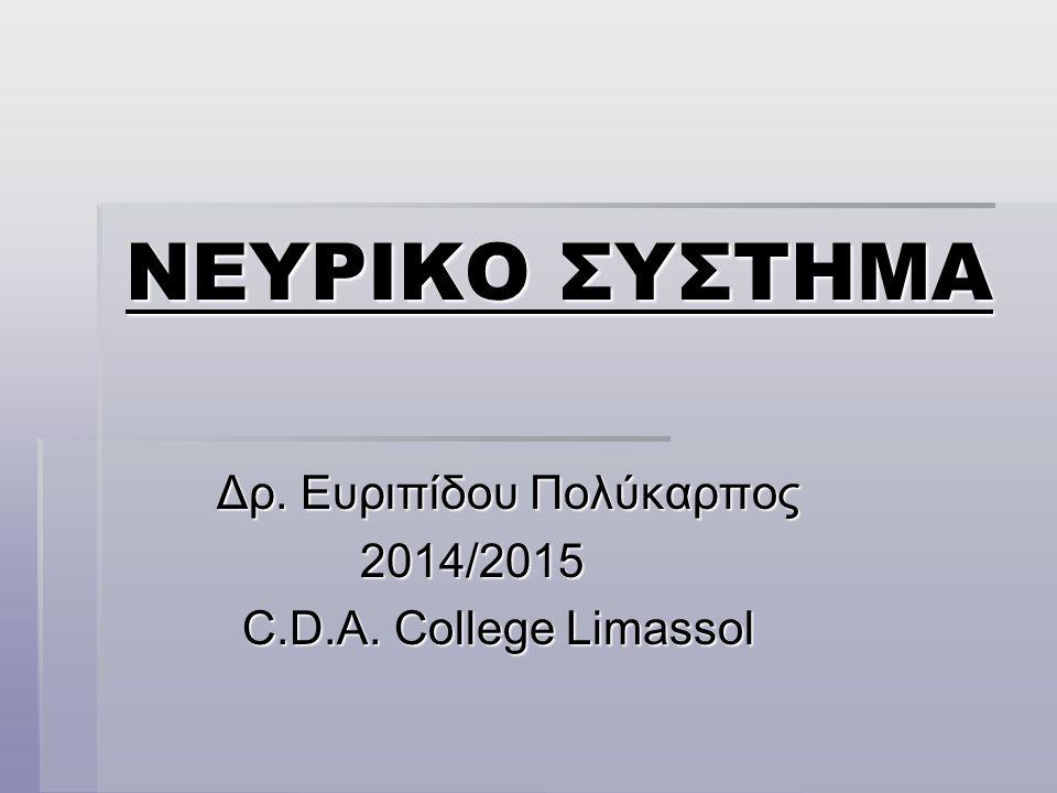 Δρ. Ευριπίδου Πολύκαρπος 2014/2015 C.D.A. College Limassol
