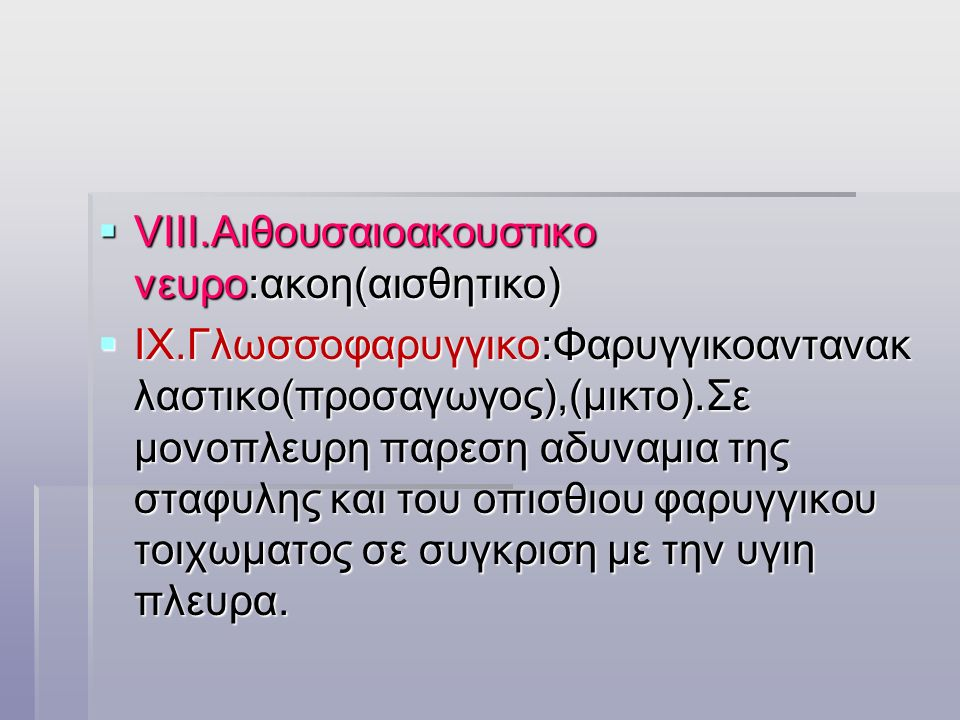 VIII.Αιθουσαιοακουστικο νευρο:ακοη(αισθητικο)