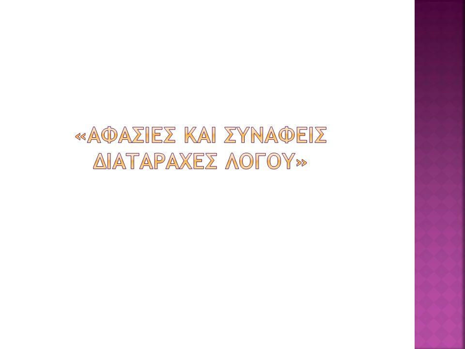 «ΑΦΑΣΙΕΣ ΚΑΙ ΣΥΝΑΦΕΙΣ ΔΙΑΤΑΡΑΧΕΣ ΛΟΓΟΥ»