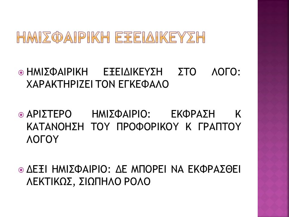 ΗΜΙΣΦΑΙΡΙΚΗ ΕΞΕΙΔΙΚΕΥΣΗ