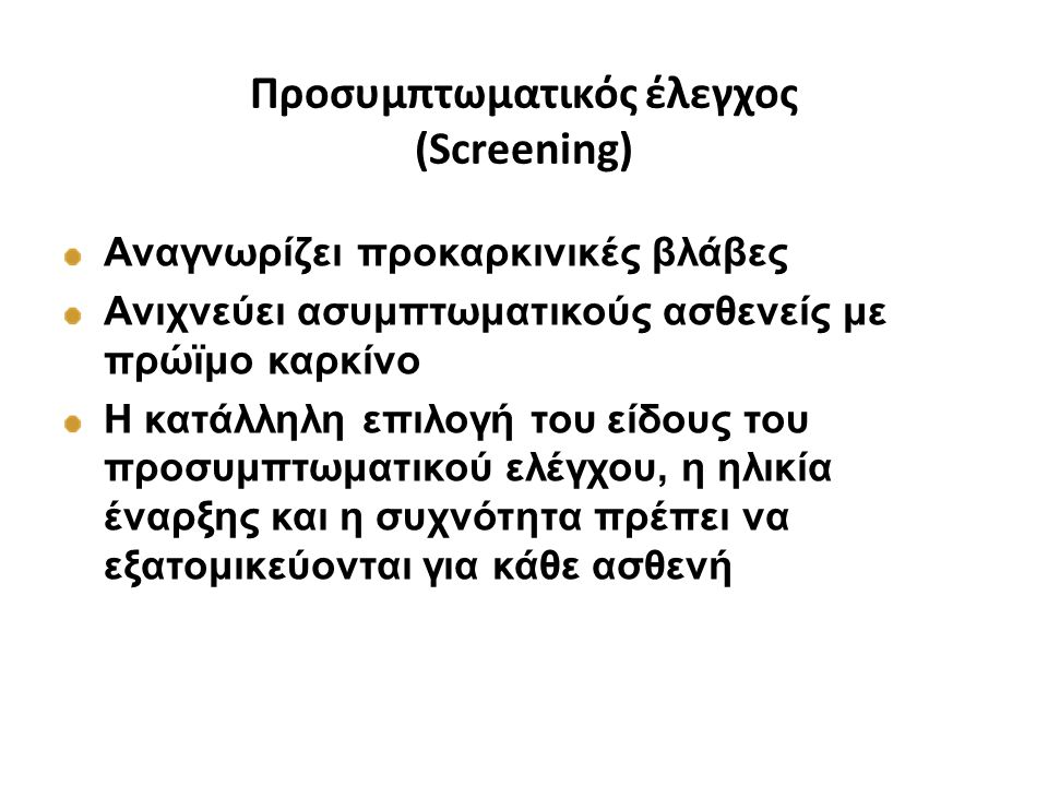Προσυμπτωματικός έλεγχος (Screening)
