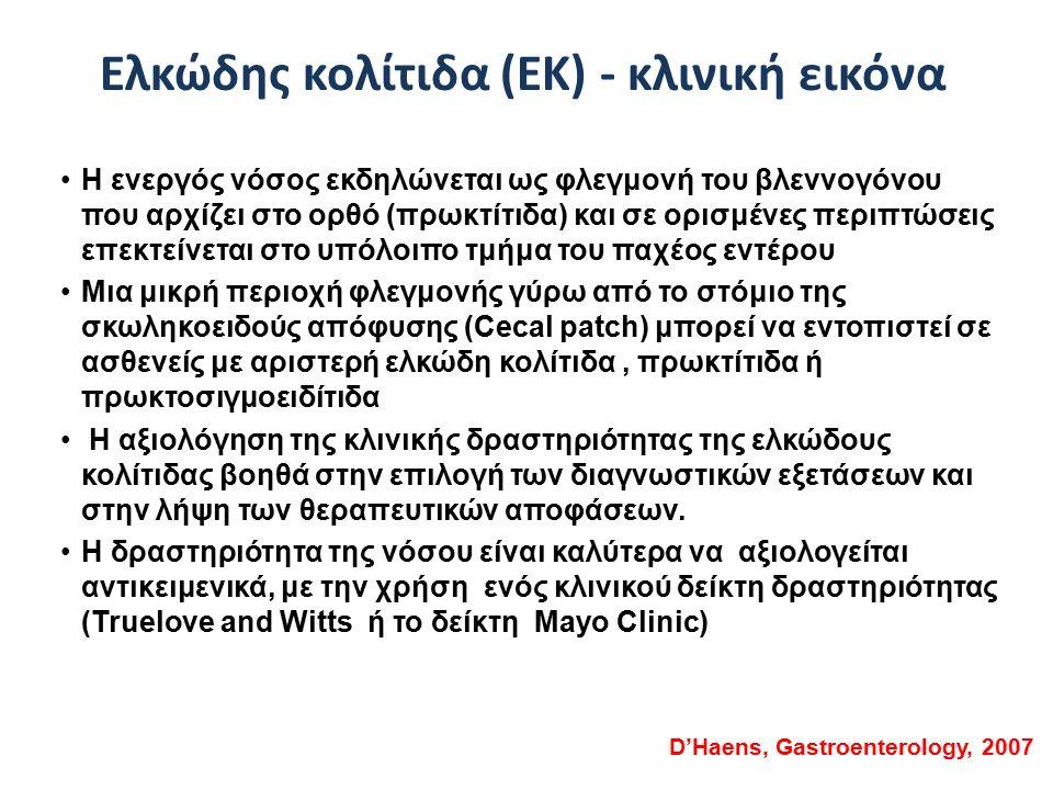 Ελκώδης κολίτιδα (ΕΚ) - κλινική εικόνα