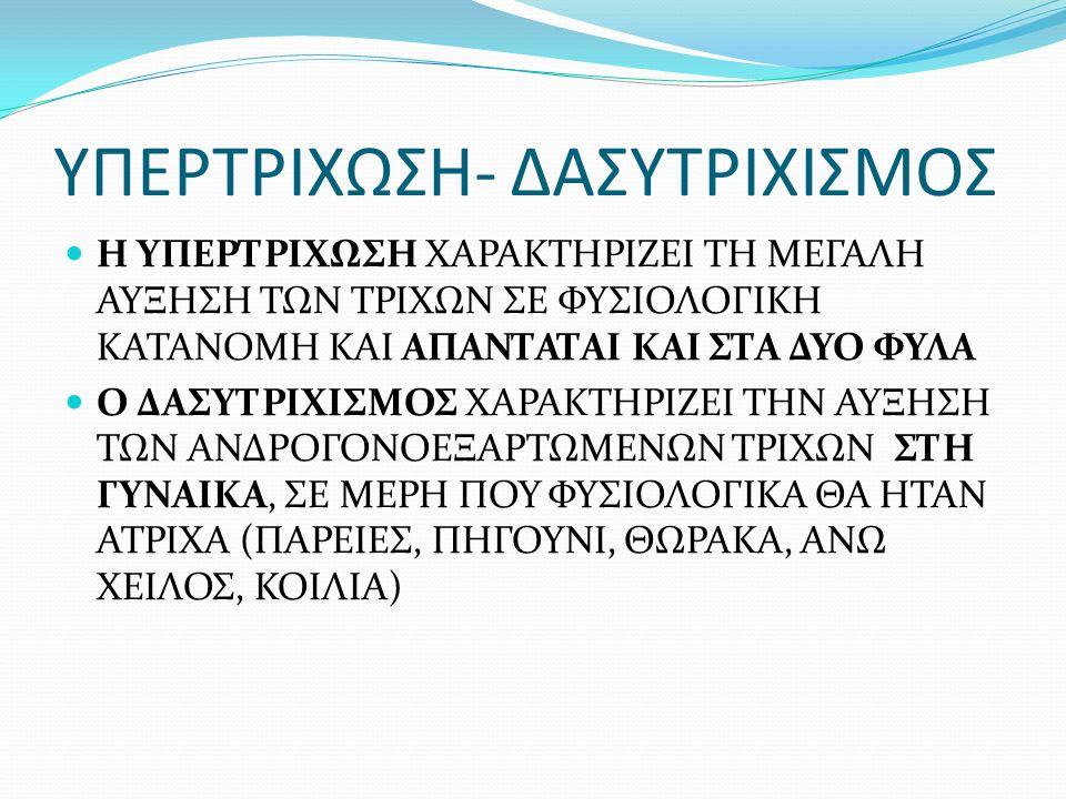 ΥΠΕΡΤΡΙΧΩΣΗ- ΔΑΣΥΤΡΙΧΙΣΜΟΣ