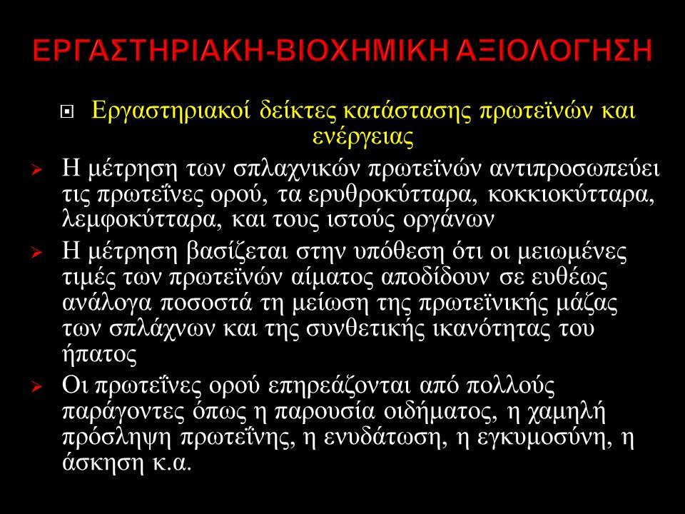 ΕΡΓΑΣΤΗΡΙΑΚΗ-ΒΙΟΧΗΜΙΚΗ ΑΞΙΟΛΟΓΗΣΗ