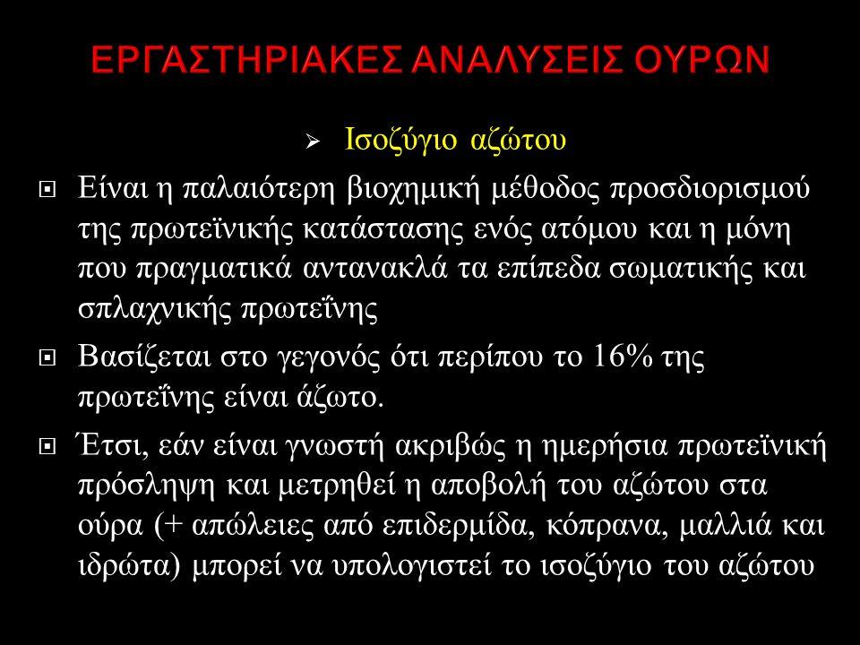 ΕΡΓΑΣΤΗΡΙΑΚΕΣ ΑΝΑΛΥΣΕΙΣ ΟΥΡΩΝ
