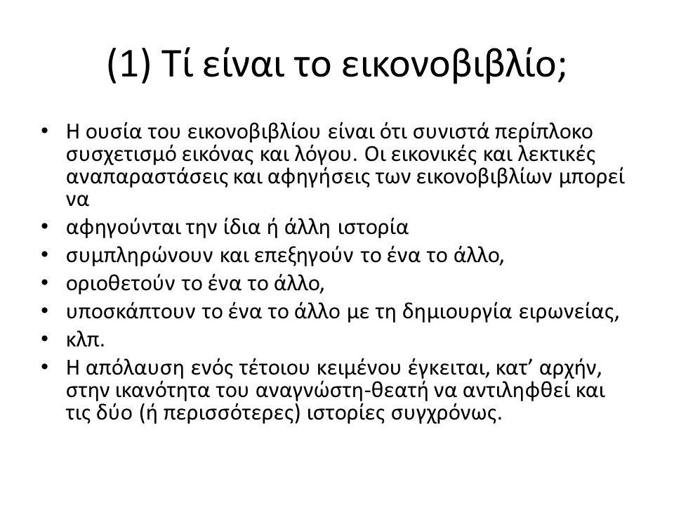 (1) Τί είναι το εικονοβιβλίο;